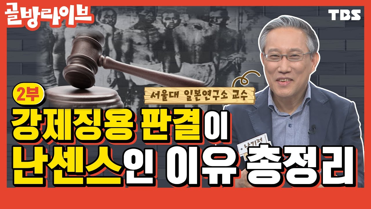 강제징용 1심 판결, 누추하고 궁색하다 [TBS 골방라이브]