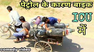 🔥पेट्रोल के कारण बाइक की हालत सीरियस ICU मे भर्त्ती🔥 Petrol v/s Bike and funny comedy video   