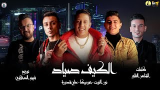 """مهرجان """" الكيف صياد"""" حمو بيكا - نور التوت - علي قدورة - توزيع فيجو الدخلاوي 2020"""