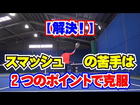 「【解決!】スマッシュの苦手は2つのポイントで克服」Tennis Rise テニス・レッスン動画