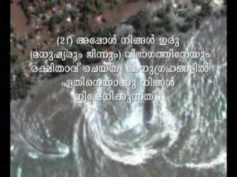 Ar Rahman Quran Malayalam Translation