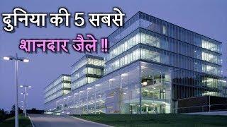 दुनिया की 5 सबसे शानदार जैले 5 Most Luxurious Prisons In the world in hindi