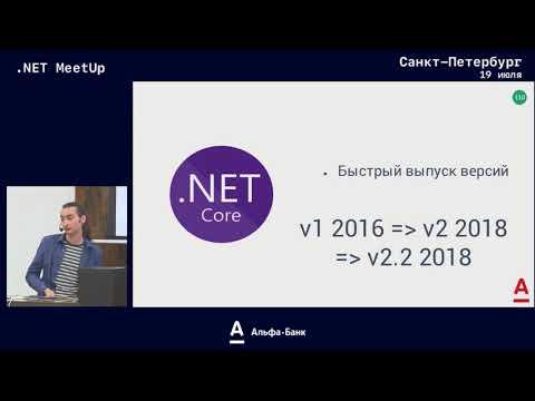 Дмитрий Делов, Альфа-Банк. ASP.NET Core. Можно ли выжить без Windows?