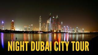 Экскурсия по Ночному Дубаю - отдых в ОАЭ(Получите удовольствие от сказочно освещенного города! Путешествие начнется вечером, когда изнуряющая..., 2012-04-07T05:11:24.000Z)
