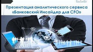 Презентация CFO Банковский Инсайдер Украина