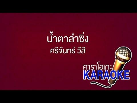 น้ำตาลำซิ่ง - ศรีจันทร์ วีสี [KARAOKE Version] เสียงมาสเตอร์