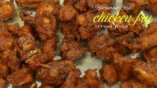 chicken fry | simple crispy chicken fry very tasty | restaurant style chicken fry recipe