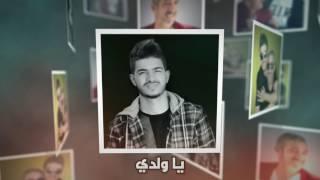 سعيد الصنهاجي وابنه حمزة في ديو جديد.. إليك الفيديو