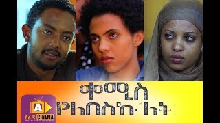 Ageresh agere ethiopian film new