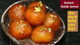 बिना मावा के बनांयें हलवाई जैसे स्वादिष्ट गुलाब जामुन | Ready Mix Gulab Jamun | Cookingwithreshu