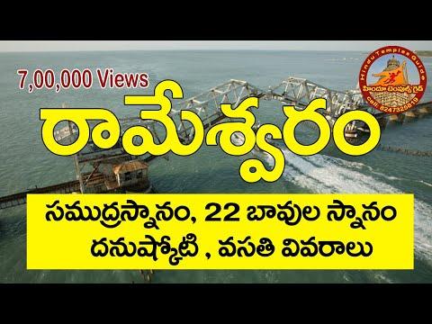 Rameswaram Tour Information In Telugu | Timings Accommodation Tour Guide