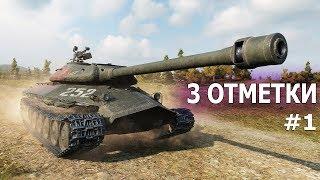 WOT стрим сейчас прямой эфир ● ЗАЩИТНИК  беру 3 отметки world of tanks