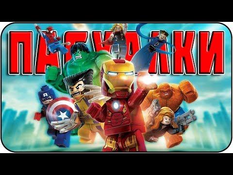 Пасхалки в LEGO Marvel Super Heroes [Easter Eggs]