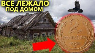 МГНОВЕННО РАЗБОГАТЕЛ РАСКОПАВ ДОМ🏚️ 19 ВЕКА МОНЕТЫ ДЕНЬГИ. Коп поиск монет 2021