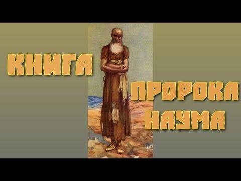 Библия. Книга пророка Наума.
