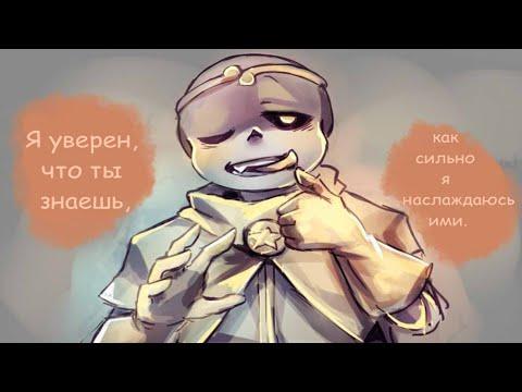 Sanscest +18 Комикс