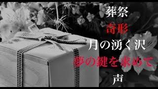 【怪談朗読】『短編5話 2』師匠シリーズ