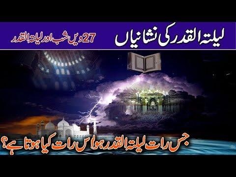Signs Of Lelatul Qadar ! لیلتہ القدر کی نشانیاں  ! Shab-e-Qadar 27th Night ! Urdu