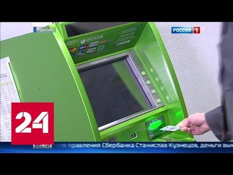 Деньги в банкоматах Сбербанка выкачивают с помощью шины