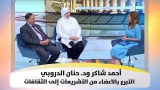 أحمد شاكر ود. حنان الدروبي - التبرع بالأعضاء من التشريعات إلى الثقافات