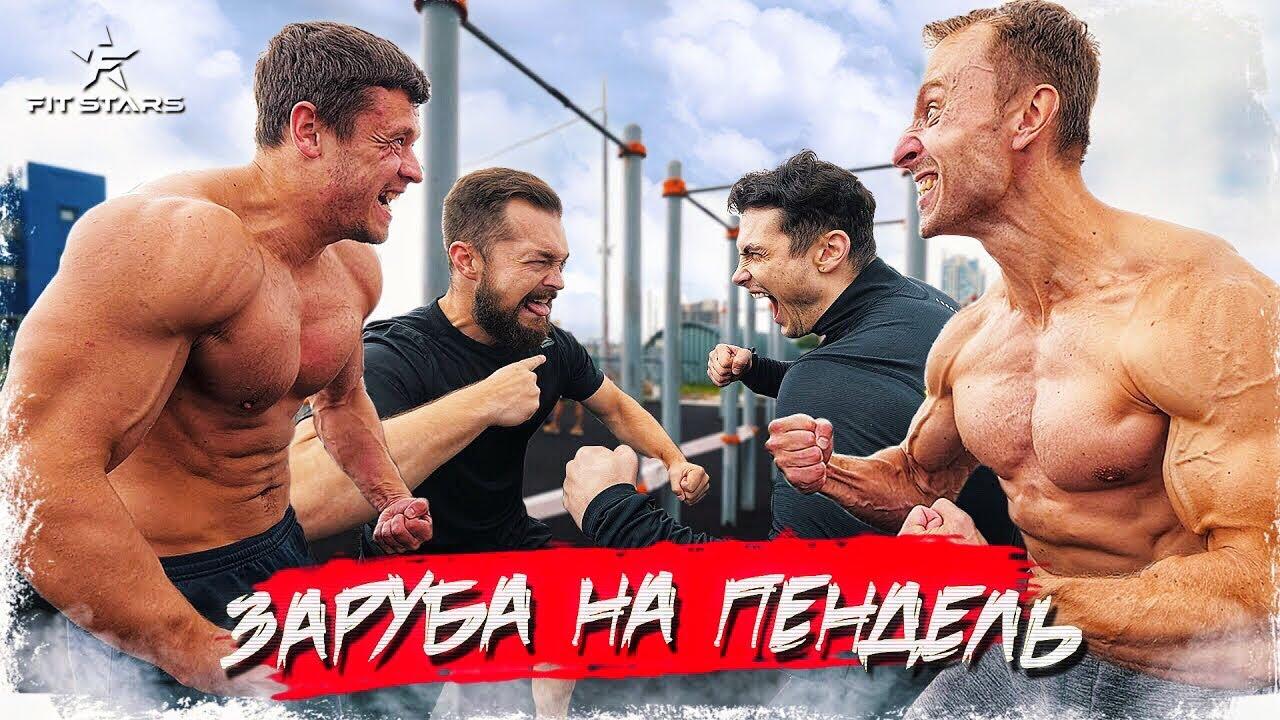 ВОРКАУТ ЗАРУБА 2x2! ВОВК и Ильич VS Прыгунов и Симкин