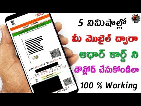 Latest App To Download Aadhar Card Quickly | How To Download Aadhar Card In Mobile | Tech Siva