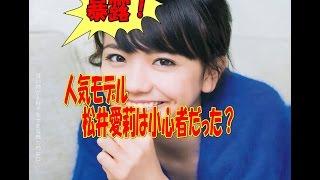 人気モデルの松井愛莉は小心者だった? モデル・女優として活躍している...
