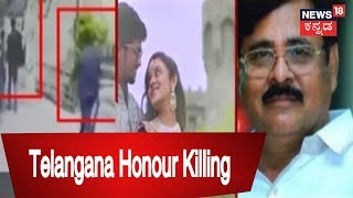Telangana Honour Killing: Father Was Inspired By Movie Drushyam To Create An Alibi