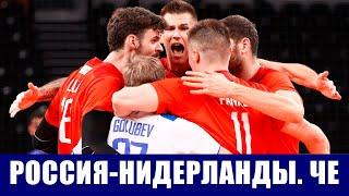 Волейбол Мужской чемпионат Европы 2021 Группа С Россия Нидерланды Без права на ошибку