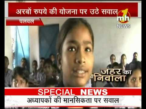 School Me Hungama | Special News | MH ONE NEWS