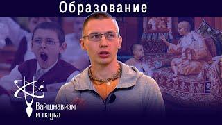 Вайшнавизм и Наука | 7-выпуск | Образование