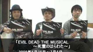 『EVIL DEAD THE MUSICAL~死霊のはらわた~』インタビュー コメント