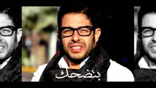 Mohamed Hamaki - Betdhk (Instrumental 2015 HD) | محمد حماقى - بتضحك