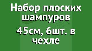 Набор плоских шампуров 45см, 6шт. в чехле (BoyScout) обзор 61327