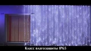 Гирлянда LED   Умный дождь 245 335 марки NEON N GHT