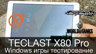 sL 048 - Teclast x80 Pro Windows игры тестирование