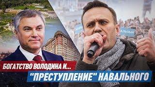 """Богатство Володина и """"преступление"""" Навального"""