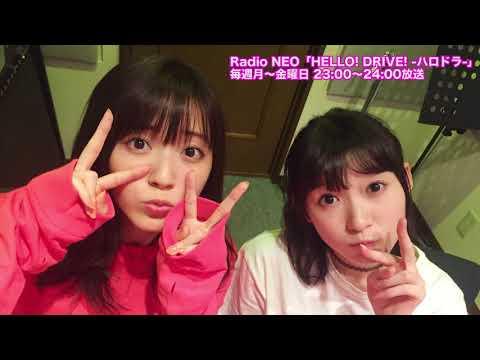 HELLO! DRIVE! -ハロドラ- 鈴木愛理・宮本佳林 #1
