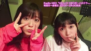 Radio NEO「HELLO! DRIVE! -ハロドラ-」 出演:鈴木愛理・宮本佳林(Jui...