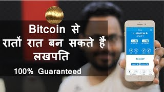 How to invest In Bitcoin - Get Returns upto 200%