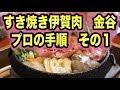 すきやきプロの手順①伊賀肉金谷【伊賀の旅⑩】 の動画、YouTube動画。
