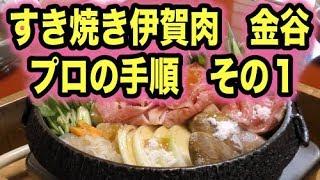 すきやきプロの手順①伊賀肉金谷【伊賀の旅⑩】