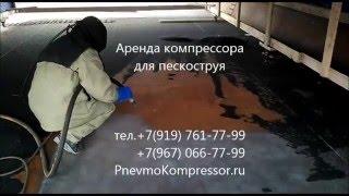 Аренда компрессора в Москве и Московской области(, 2016-03-24T19:46:35.000Z)
