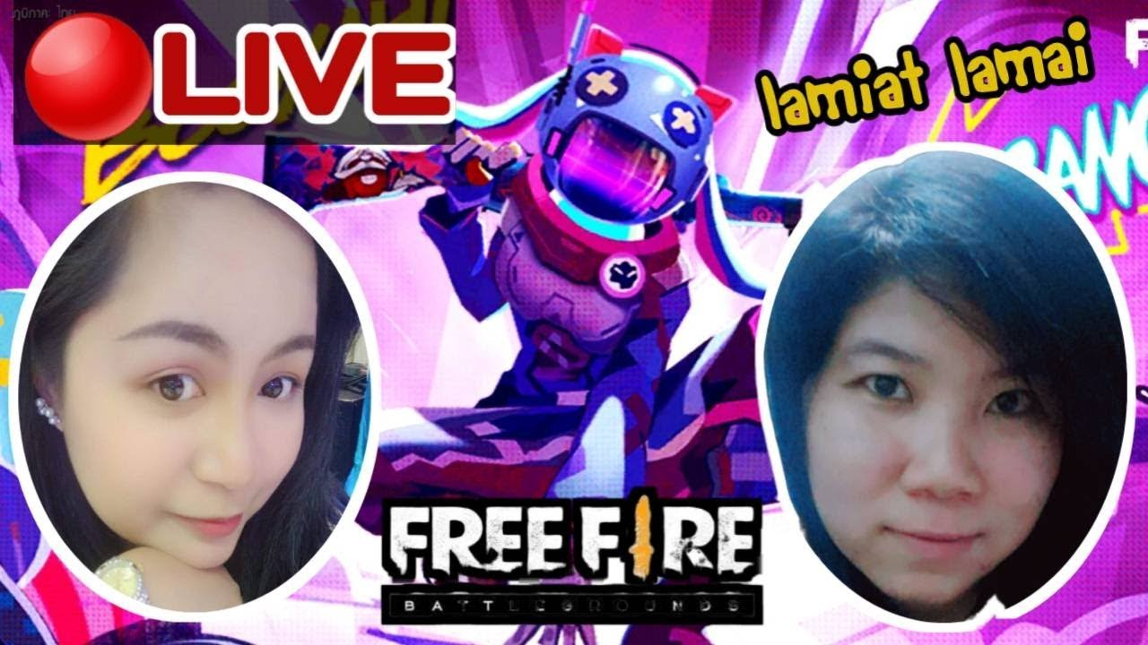 🔴 Live สดฟีฟาย จ๊ะเอ๋ อโลฮ่า Garena Free Fire
