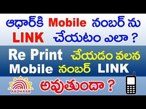 how to link mobile number to aadhaar card in telugu