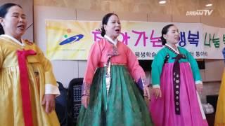 [김경자 기자] 배워서 남주는 여성비전센터_안산드림TV