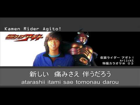Kamen Rider Agito OP (Karaoke Cover by ArlickS)