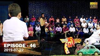 Hathe Kalliya | Episode 46 | 2019-07-22 Thumbnail