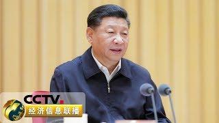 《经济信息联播》 20190724| CCTV财经