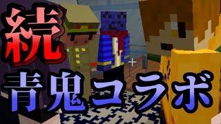 【Minecraft】メンバーとか、そういうの関係ないから【青鬼コラボ】
